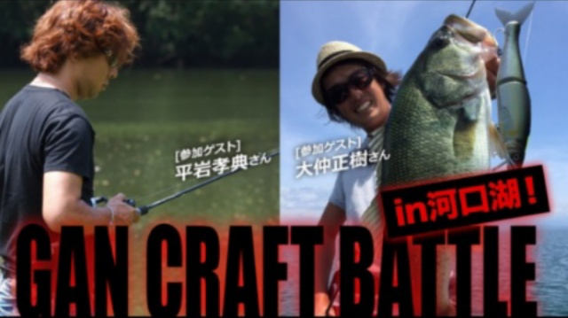 10/17  GAN CRAFT BATTLE in 河口湖