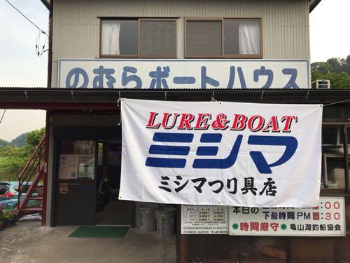 ボート ハウス のむら